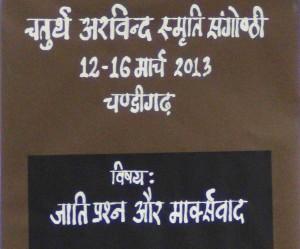 रिपोर्ट – चतुर्थ अरविन्द स्मृति संगोष्ठी (12-16 मार्च, 2013), चण्डीगढ़