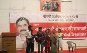 कामरेड अरविन्द के पचासवें जन्मदिवस पर सांस्कृतिक कार्यक्रम